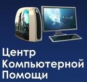 Услуги ситемного и программного ремонта компьютерной техники